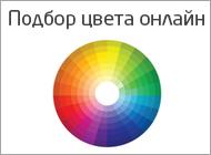 Подобрать цвет краски онлайн