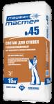 ТАЙФУН МАСТЕР № 45